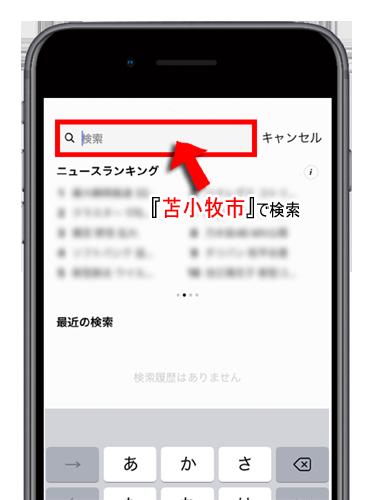 LINEアプリの検索画面の画像